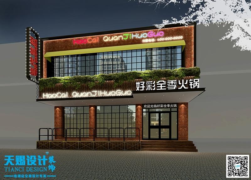 好彩火锅店